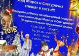 Дед Мороз и Снегуроча спешат поздравить с Новым го