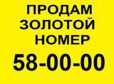 Продам золотой городской номер 58-00-00 (Таттелеком)